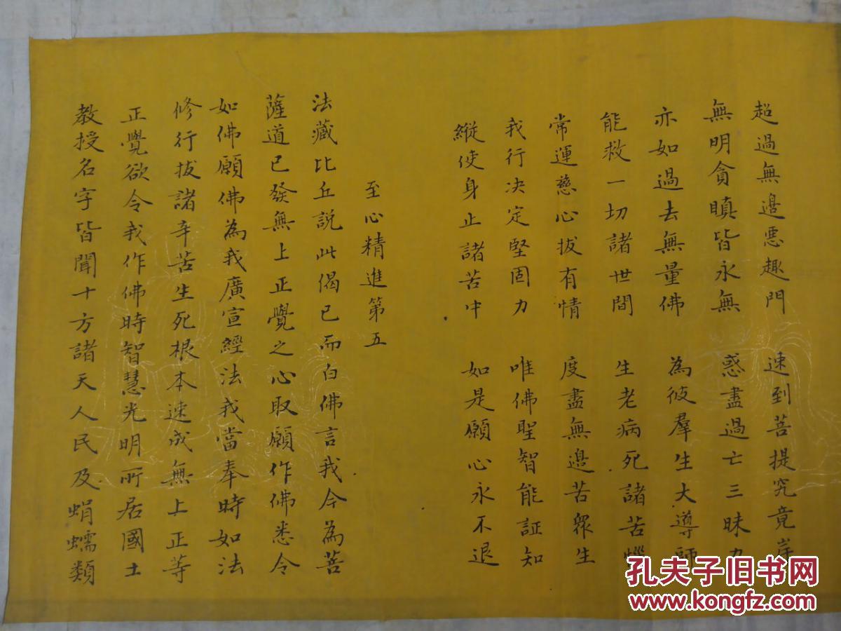 佛教经书书法 拍品编号:18465389图片