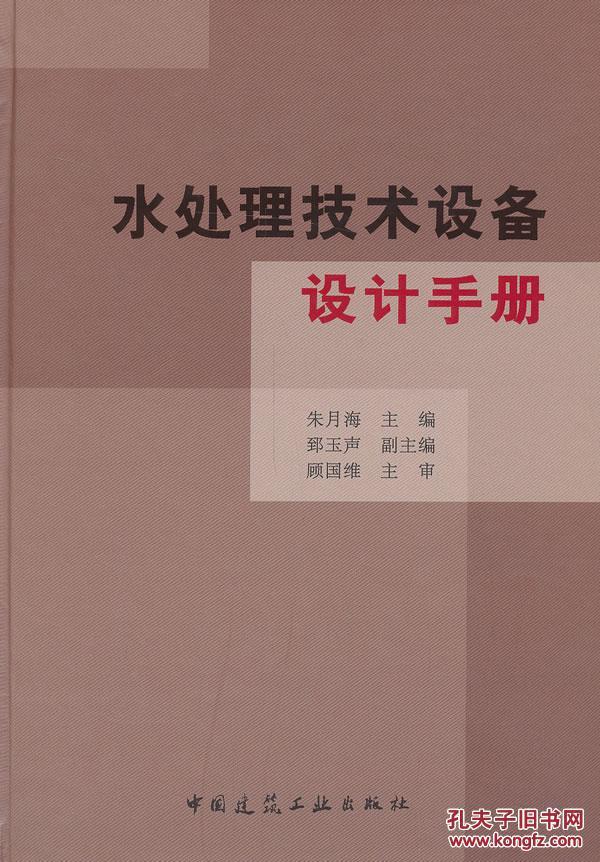 水处理技术设备设计手册