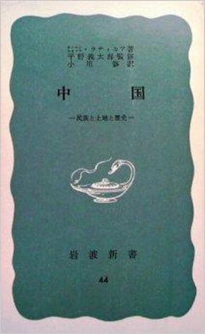 珍藏推荐孤版日文原版岩波新书中国民族と土地と歴史 名人名著