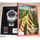 中国国家地理2011.9