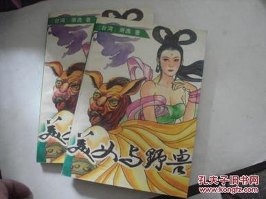 老版武侠:美女与野兽 上下两册全