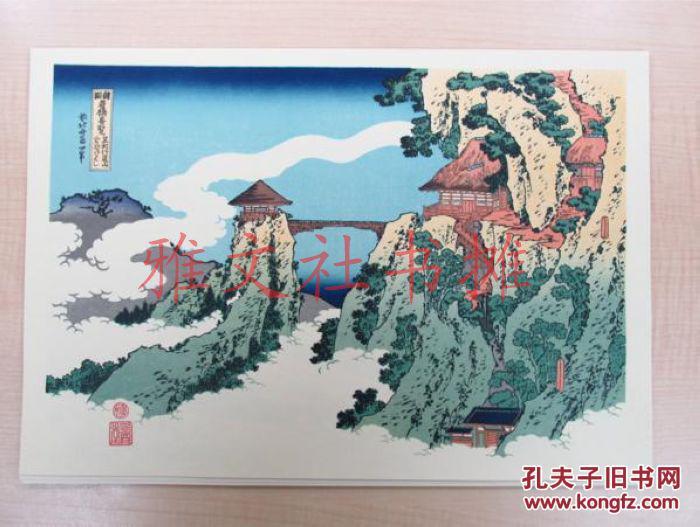 北斋和广重名所绘 ,日本经济新闻社,包邮