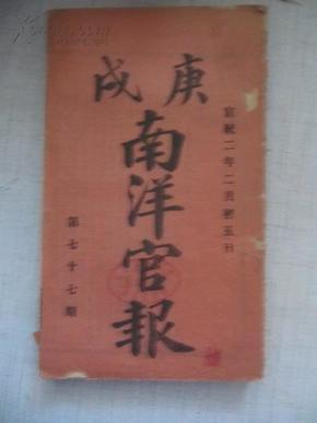 报 第77期 宣统年间印制 封面一致采用一个封面-历史 线装古籍