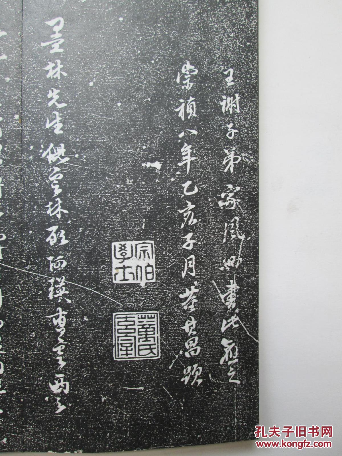 �^����_《清歗阁藏帖》一册(原装楠木夹板)
