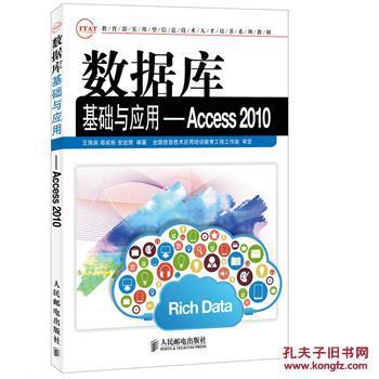 【图】数据库基础与应用——access