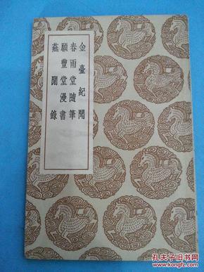 金台纪闻·春雨堂随笔·愿丰堂漫书·燕闲录· 一册全