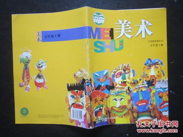 【图】《小学美术课本五年级上册》江苏版小学教科书图片