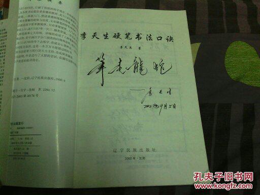 《李天生硬笔书法口诀》李天生签名本--1版1印图片