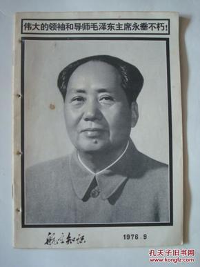 航空知识(1976.9)伟大的领袖和导师毛泽东主席永垂不朽