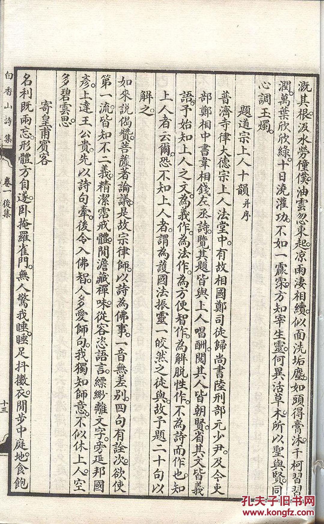 《断句校正-白香山诗集》线装六册全 布面函装