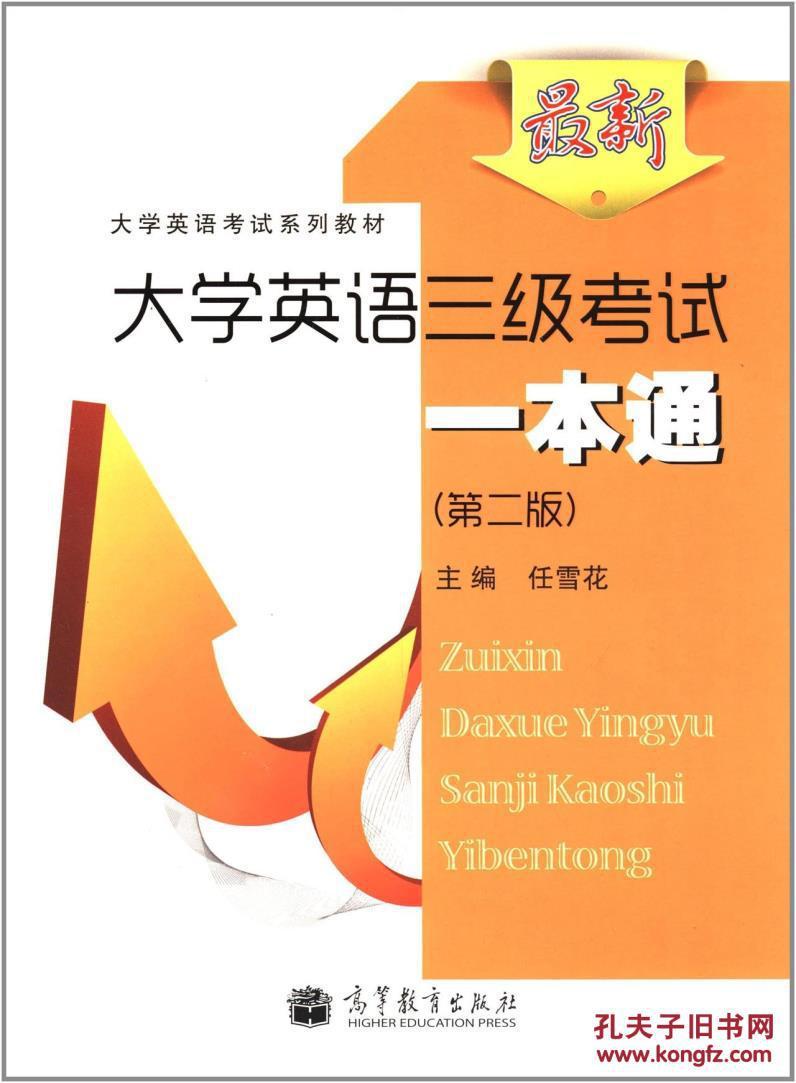 大学英语考试系列教材:大学英语三级考试一本通(第2版)(附mp3光盘图片