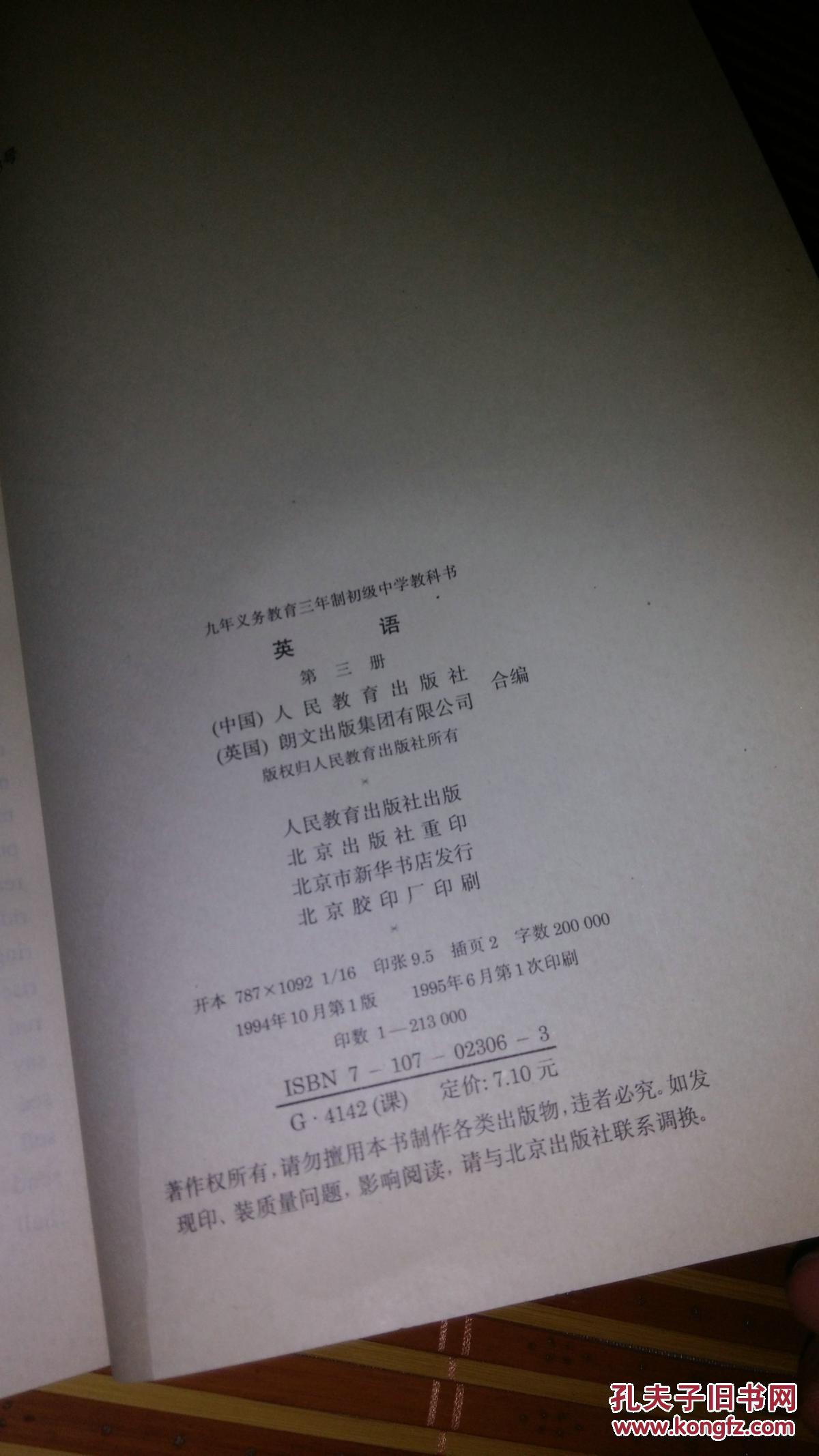 孔网唯一全品80后怀旧教材:九年义务教育三年制初级中学教科书 英语