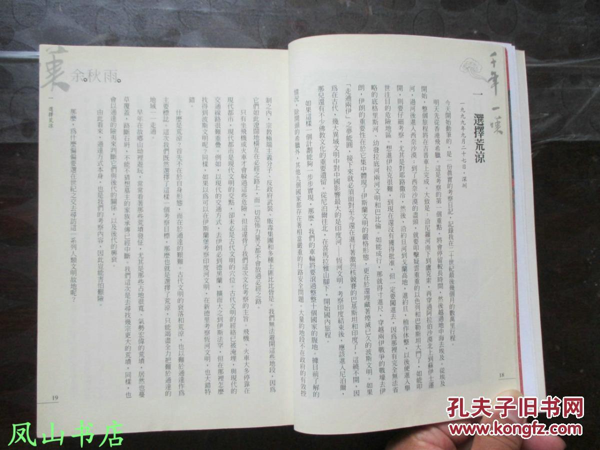 """千年一嘆(余秋雨""""千禧之旅""""涂就的文化散文!罕見經典版本!圖片"""