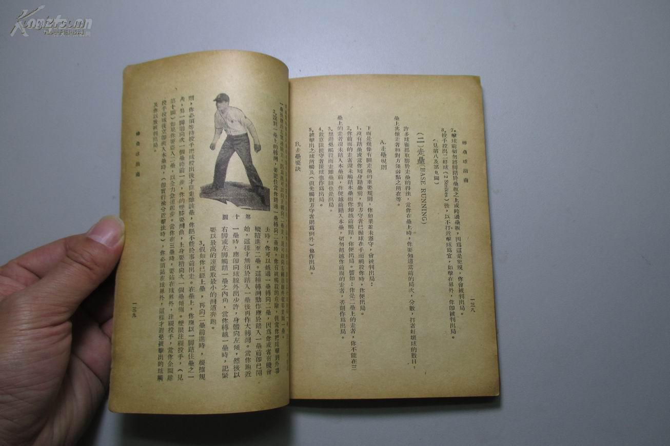 【图】棒垒球体育民国柔道书梁扶初打火签名男指南怎么赠送山图片