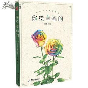 彩铅手绘鲜花教程