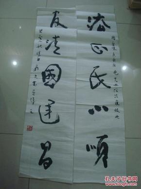 王奇志先生书法对联/28*123*2厘米.