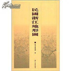 民国浙江地形图(8开精装 全一册)