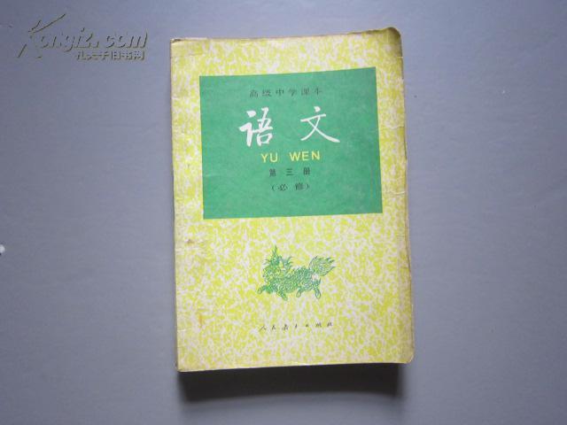 人教版高中语文教材有几册图片