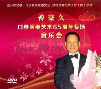 傅豪久口琴演奏艺术65周年专场音乐会(dvd)图片