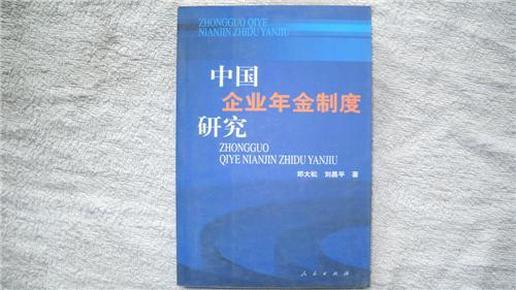 中国企业年金制度_沈阳119家企业受养老制度影响延后年金领取时