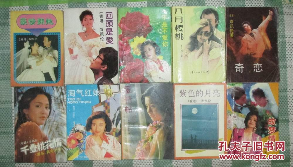 小说0芩凯伦小说专辑_金冠天使(岑凯伦小说