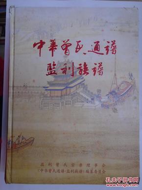 中华曾氏通谱 监利族谱图片