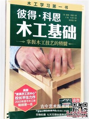 木工基础 彼得·科恩著