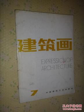 建筑画  中国建筑工业出版社     1982年12月出版