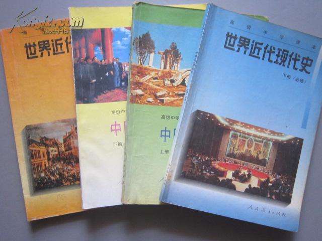 【图】90高中补课老课本:老版课本年代历史全怀旧高中生上海图片
