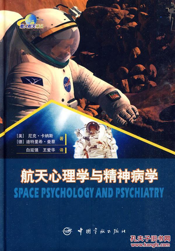 航天心理学与精神病学