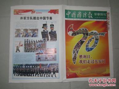 【报纸】中国国防报  2015年9月4日【纪念抗战胜利70周年大阅兵 】