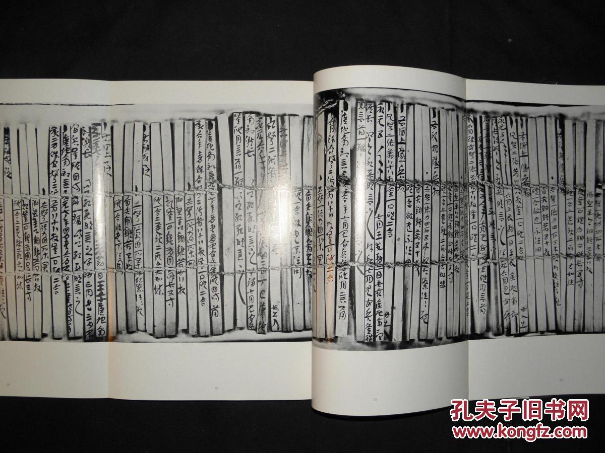 有释文解说 台北中央研究院藏品 日本教育书道联盟1972年初版初印