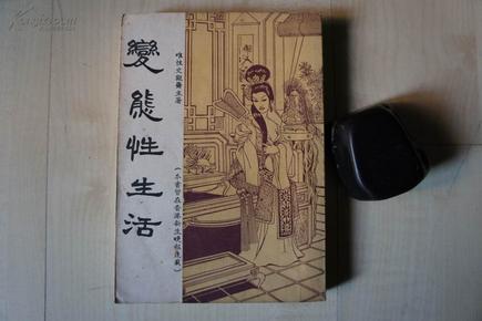 中国女同性恋网站介绍_古代采补术搜奇 历代风流皇帝性生活 中国同性恋秘史 历代名女人性