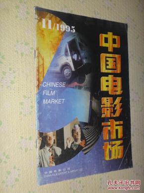 中国电影市场    1995年第11期