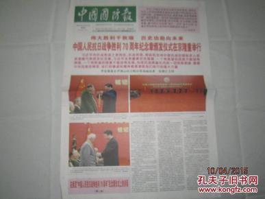 【报纸】中国国防报  2015年9月3日【纪念抗战胜利70周年大阅兵 】
