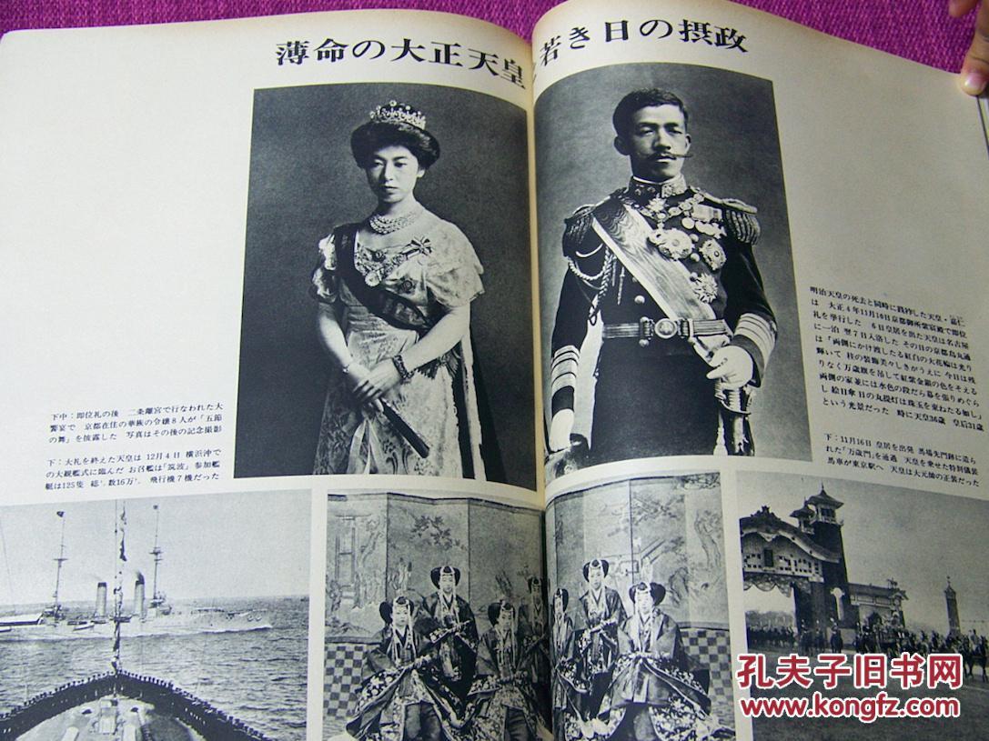 每日资讯_日本每日新闻社版写真集《一亿人的昭和史:去往昭和之路-大正》日本对