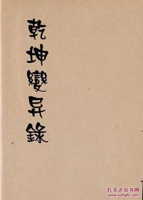 乾坤变异录(清隐山房丛书)