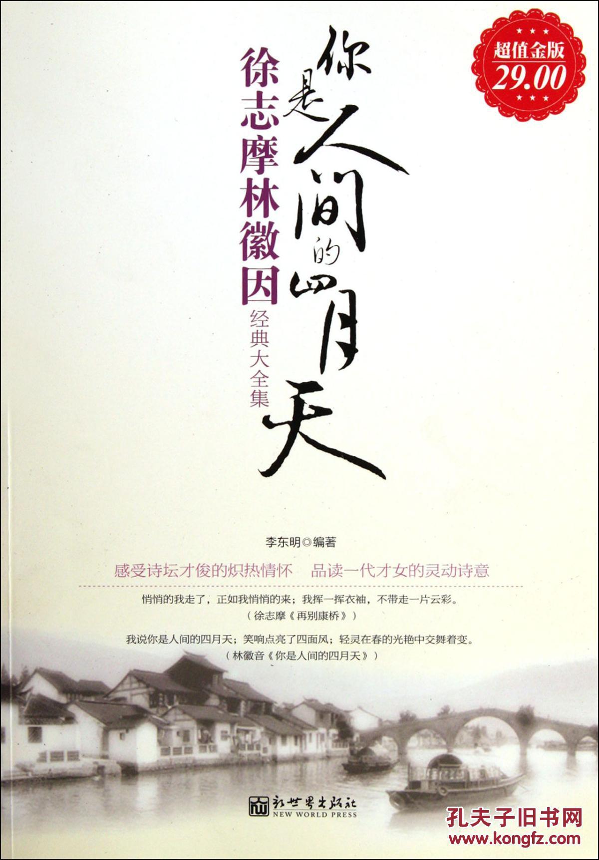 林徽因是徐志摩终生热恋着的女人,也正是她的爱造就了作为诗人的图片