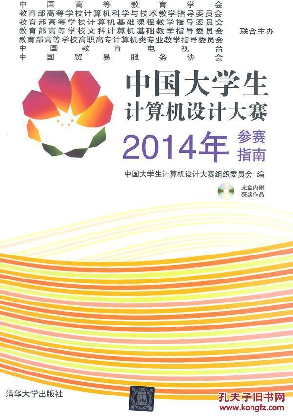 中國大學生計算機設計大賽2014年參賽指南(配光盤)
