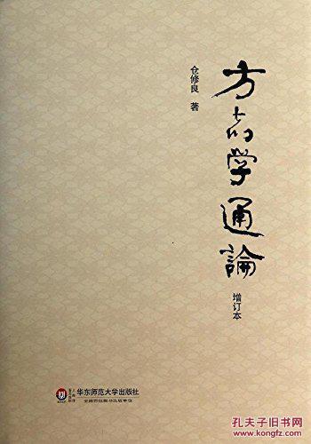 论+�y�b9��9f_方志学通论(增订本)