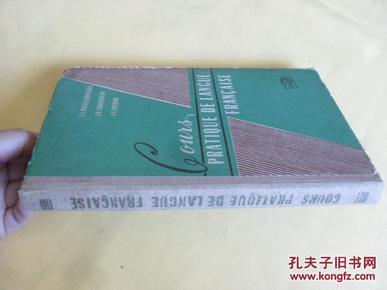 俄文原版     精装 《法语实用教程》 Cours Pratique de Langue Francaise