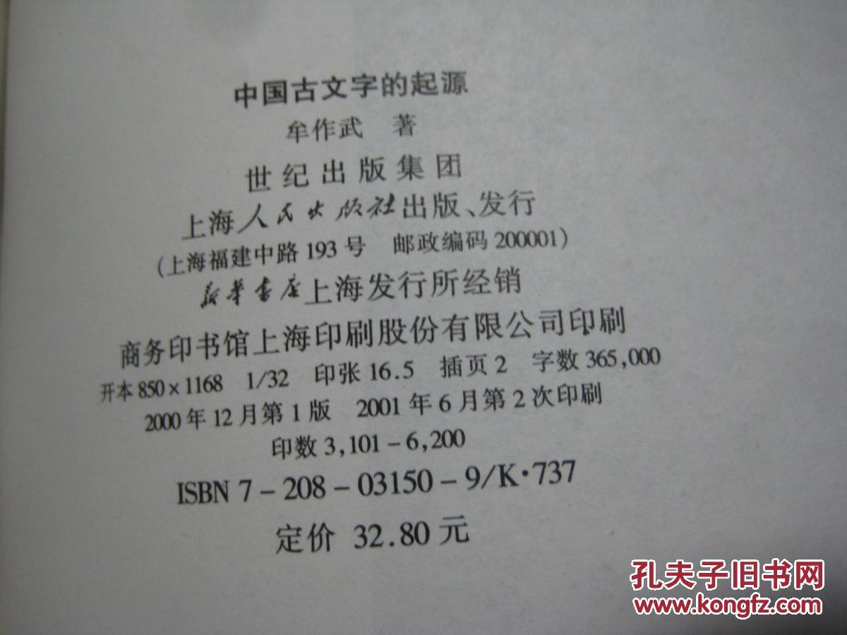【图】中国古文字的起源图片
