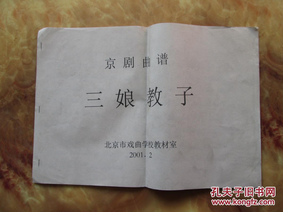 京剧曲谱-----三娘教子【北京市戏曲