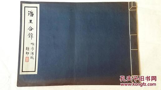【4-3】【包快递】《潘王合璧》 商务印书馆,民国22年初版初印,8开双层宣纸,珂罗版精印,大开本,原装原封,品相好!