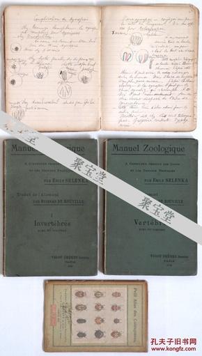已故中国近现代杰出的生物学家◆朱洗《1929年写英文手稿原稿一本》16开本208页◆民国时期名人老手稿原稿◆(保真)。