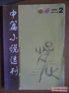 中篇小说选刊2006.2期