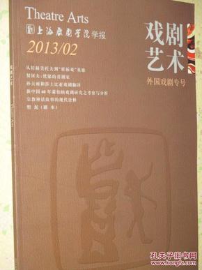 戏剧艺术·外国戏剧专号    2013年第2期       契诃夫:忧郁的喜剧家