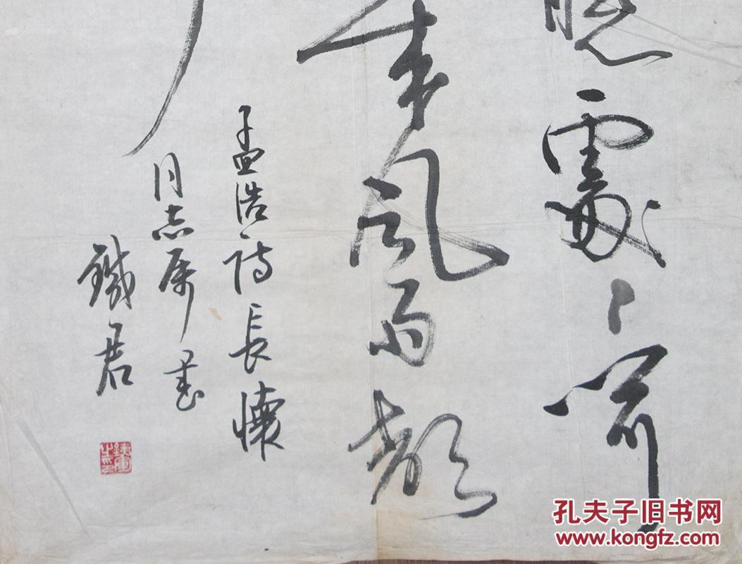 江西省书法家协会主席毛国典(铁军)书法,保真! 拍品编号:18126832图片