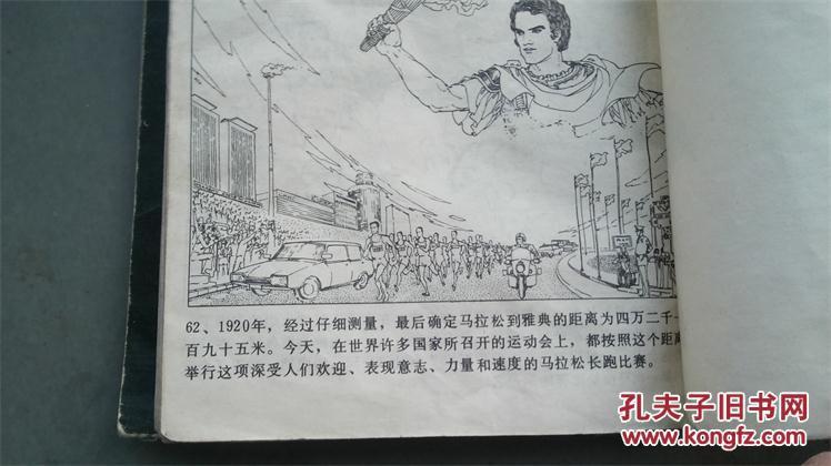 连环画-小人书:马拉松 1979年1印 绘画.徐锡林.杨春曦图片