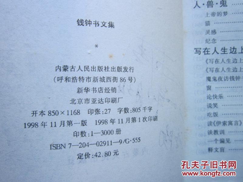 钱钟书文集(珍藏版)
